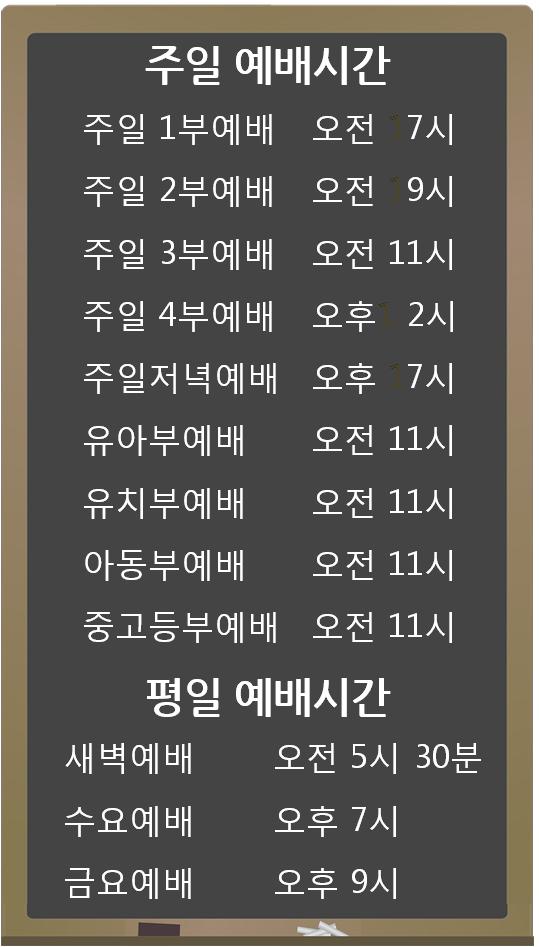 예배시간11.jpg